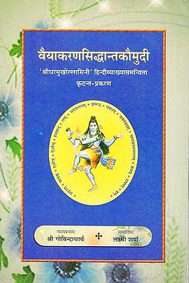 वैयाकरण सिद्धान्त कौमुदी: Vaiyakaran Siddhant Kaumudi
