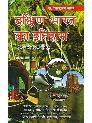 दक्षिणी भारत का इतिहास 600 से 1300- History of South Asia India 600 to 1300