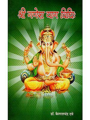 श्री गणेश याग विधि: - Sri Ganeshyaga Vidhi