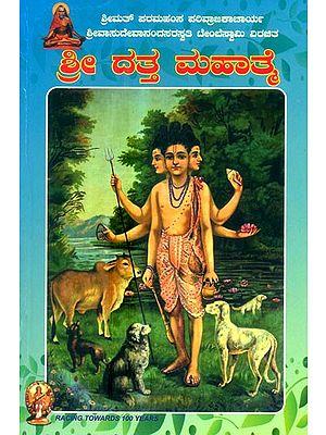 ಶ್ರೀದತ್ತ ಮಹಾತ್ಮೆ: Shri Datta Mahatme (Kannada)
