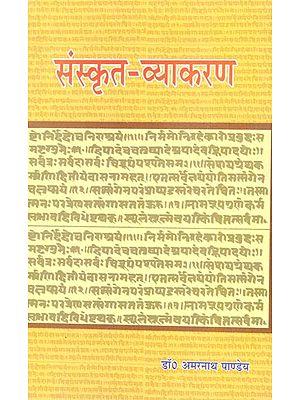 संस्कृत-व्याकरण: Sanskrit-Vyakarana
