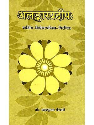 अलङ्कारप्रदीप: (पर्वतीय-विश्वेश्वरपण्डित-विचरित): Alankara Pradipa of Parvatiya Visvesvara Pandit Vichrit (An Old and Rare Book)