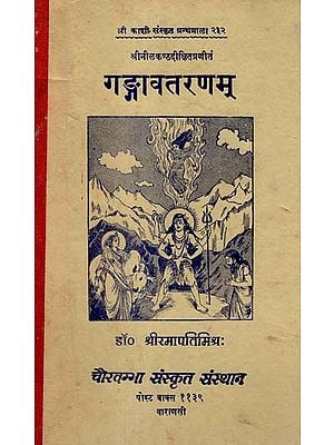 गङ्गावतरणम्  - Gangavataranm of Nilakantha Diksit With The Kamla Hindi Commentary (An Old and Rare Book)