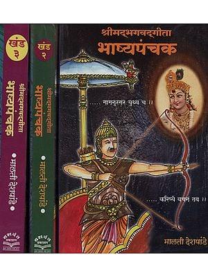 श्रीमद्भगवद् गीता भाष्यपंचक - Shrimad Bhagavad Gita Bhashyapanchak in Marathi (Set of 3 Volumes)