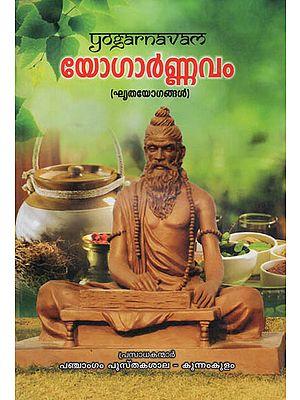 Yogarnavam (Malayalam)