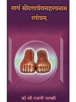 सार्थ श्रीदत्तात्रेयसहस्त्रनाम स्तोत्रम् - Shri Dattatreya Sahasranama Stotram with Meaning (Marathi)