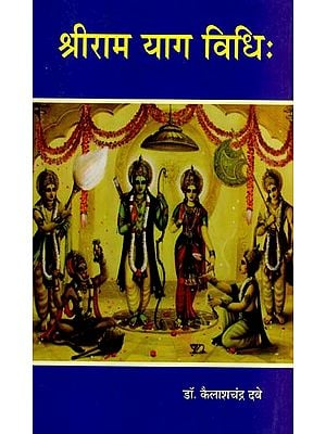 श्रीराम याग विधि: - How To Do Yajna of Lord Rama