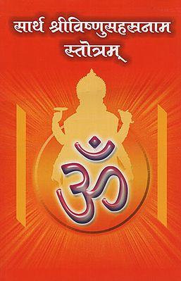 सार्थ श्रीविष्णुसहस्त्रनाम स्तोत्रम् - Shri Vishnushastranam Stotram (Marathi)