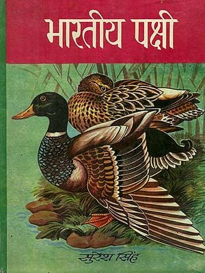 भारतीय पक्षी- Indian Bird (An Old and Rare Book)