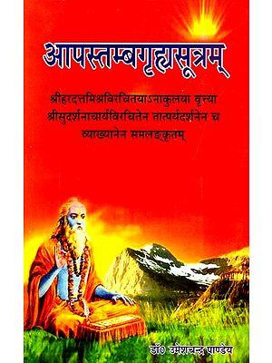 आपस्तम्बग्रह्मासूत्रम्: Apastamba-Grhya-Sutra (With the 'Anakula' Commentary)