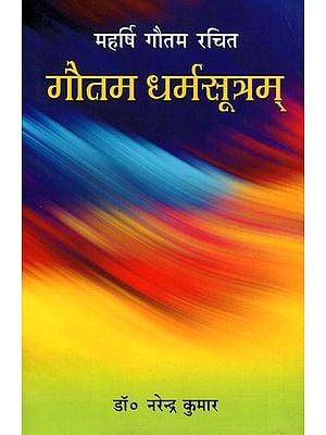 गौतम  धर्मसूत्रम् (हरदत्तकृत  मिताक्षरावृत्ति सहित हिन्दी अनुवाद): Gautam Dharmasutram
