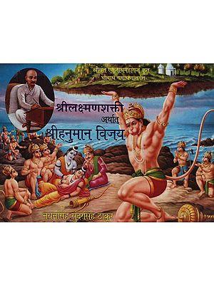 श्रीलक्ष्मणशत्ती अर्थात श्री हनुमान विजय - Sri Laxmi Shashti That mean Shri Hanuman Vijay (Marathi)