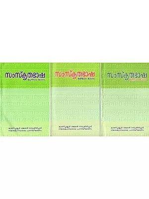 Samskritha Bhasha in Malayalam (Set of 2 Volumes)