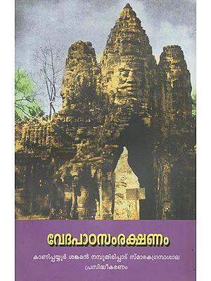 Vedapadasamrakshanam (Malayalam)