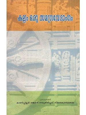 Kalpam Oru Samagravedangam (Malayalam)