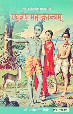 रघुवंशमहाकाव्यम्: Raghuvanshamahakavyam (13-14)
