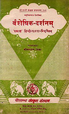 वैशेषिक-दर्शनम्: Vaisesika Darsanam of Maharishi Kanada (An Old and Rare Book)