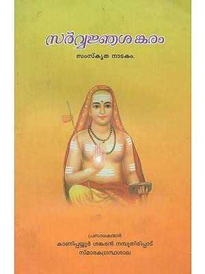 Sarvanja Sankaram (Nadakam) (Malayalam)
