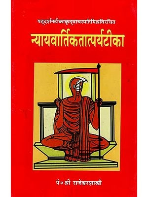 न्यायवार्तिकतात्पर्यटीका - Nyayavartika Tatparyatika by Sri Vacaspati Misra