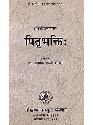 पितृ भक्ति: Pitr Bhakti