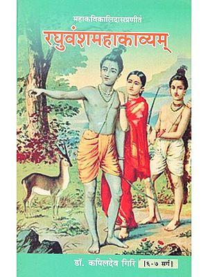 रघुवंशमहाकाव्यम्: Raghuvanshamahakavyam (6-7)