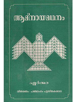Amnayamadhanam (Malayalam)