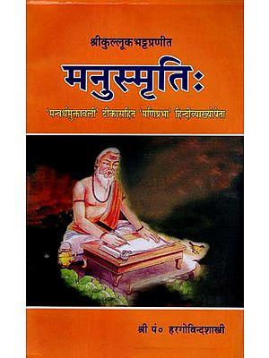 मनुस्मृति: - Manusmrti (With The Manuartha-Muktavali Commentary of Kulluka Bhatta)