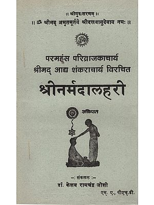 श्रीनर्मदालहरी -  Shri Narmada Lahari in Marathi (An Old and Rare Book)