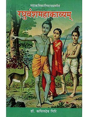 रघुवंशमहाकाव्यम्: Raghuvamsam of Kalidasa