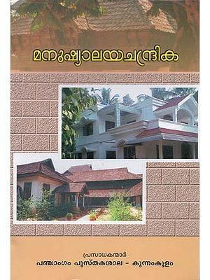 Manushyalayachandrika (Malayalam)