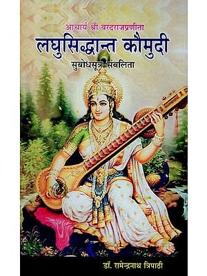 लघुसिद्धान्त कौमुदी - Laghu Siddhanta Kaumudi