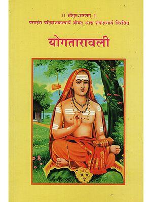 योगतारावली - Yoga Tarawali (Marathi)