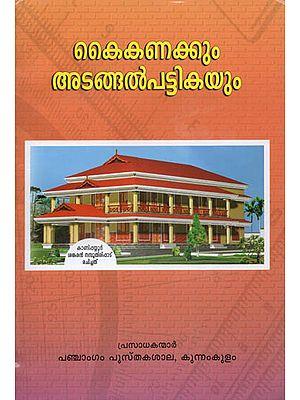 Kikkanakkum Adangal Pattikayum (Malayalam)