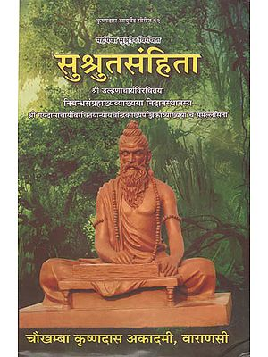 सुश्रुतसंहिता-Susruta Samhita of Susruta with the Nibandhasangraha Commentary of Sri Dalhanacarya
