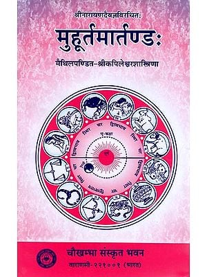 मुहूर्तमार्तण्ड: Muhurt Amartanda of Narayana Daivajna