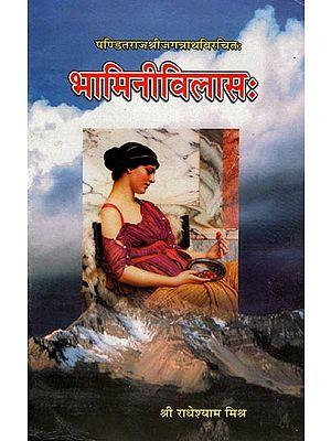 भामिनीविलासः Bhamini Vilasa of Pandit Raja Jagannatha
