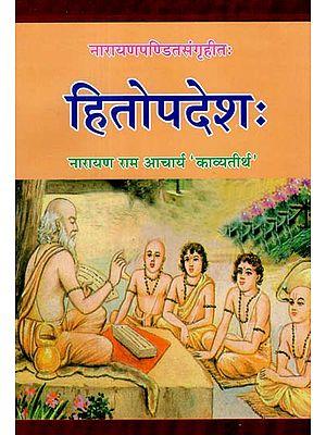 हितोपदेश: - Hitopadesa by Narayanpandit