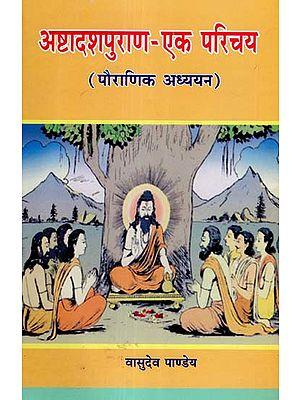 अष्टादशपुराण - एक परिचय - Ashtadash Purana - An Introduction