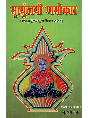 मृत्युंजयी णमोकार : Mrityunjaya Namokar