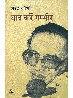 घाव करें गम्भीर: It Gives a Serious Wound (A Satirical Collection of Short Stories)