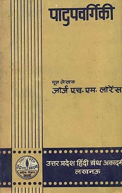 पादपवर्गिकी- Plant Taxonomy (An Old and Rare Book)