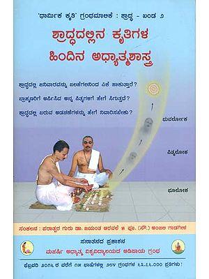 ಶ್ರಾದ್ಧದಲ್ಲಿನ ಕೃತಿಗಳ ಹಿಂದಿನ ಅಧ್ಯಾತ್ಮಶಾಸ್ತ್ರ: Spiritual Science Underlying Various Acts in Shraddha (Kannada)