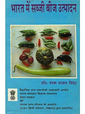 भारत में सब्जी बीज उत्पादन- Vegetable Seed Production in India (An Old Book)