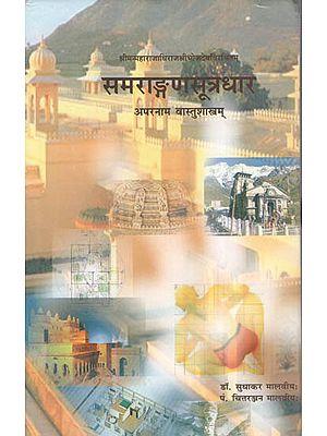 समराङ्गणसूत्रधार : Samaranganasutradhar