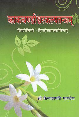 ककचण्डीश्वरकल्पतंत्रम  : Kakacandiswara kalpatantram