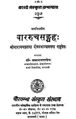 वाररुचसंग्रह:- Vara Rucha Sangraha (An Old Book)