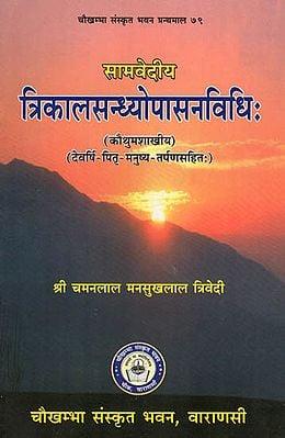 त्रिकालसन्ध्योपासंविधि : Trikalsandhopasanvidhi