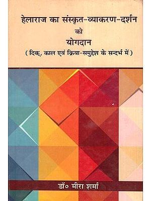 हेलराज का संस्कृत-व्याकरण-दर्शन को योगदान - Contribution of Helaraj to Sanskrit Grammar