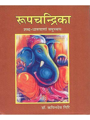 रूपचन्द्रिका: Rupa Chandrika