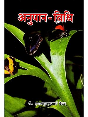 अनुपान विधि- Anupana - Vidhi